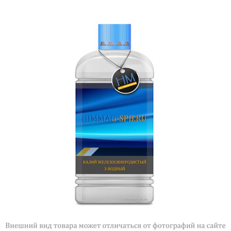 Калий железистосинеродистый 3-водный