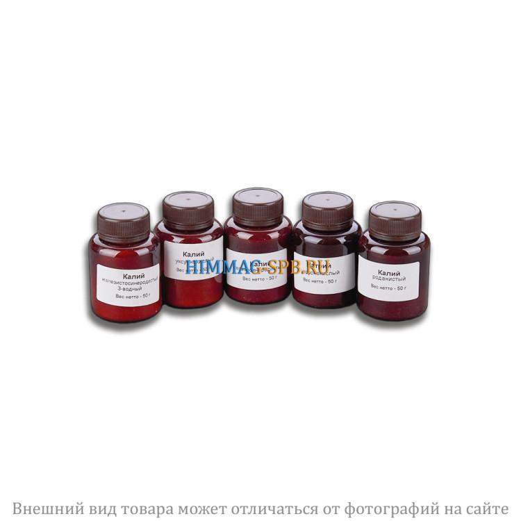 Набор №13ОС Ацетаты, роданиды, цианиды