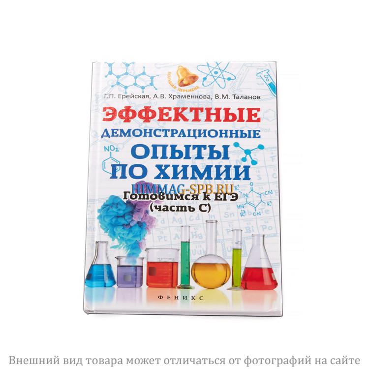 Эффектные демонстрационные опыты по химии