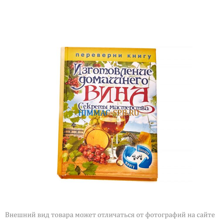 Книга с рецептами, твердый переплет
