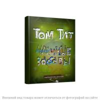 Том Тит НАУЧНЫЕ ЗАБАВЫ (64 стр)