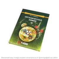 Органическая химия в 3-х томах. Том III