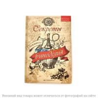 Книга рецептов Секреты домашнего виноделия