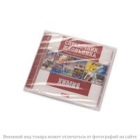 Справочник школьника. Химия (CD-диск)