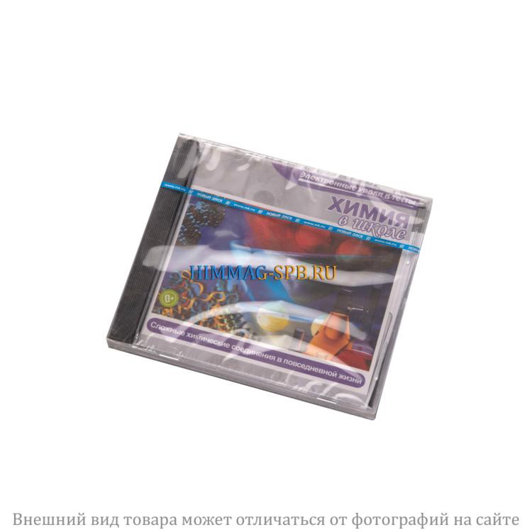 Химия в школе. Сложные химические соединения (CD-диск)