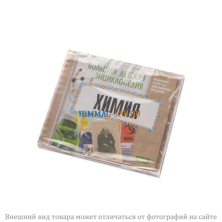Химия. Большая детская энциклопедия (CD-диск)