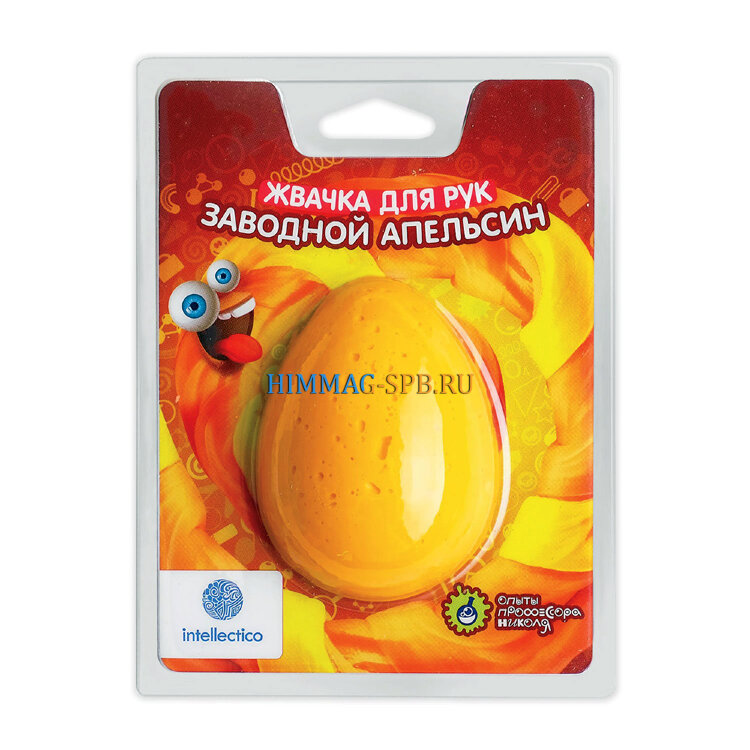 """Жвачка для рук """"Заводной Апельсин"""""""