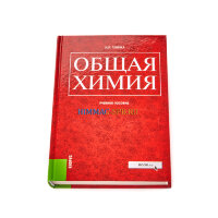 Общая химия, учебное пособие